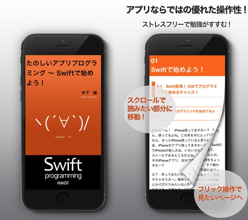たのしいアプリプログラミング〜Swiftで始めよう!