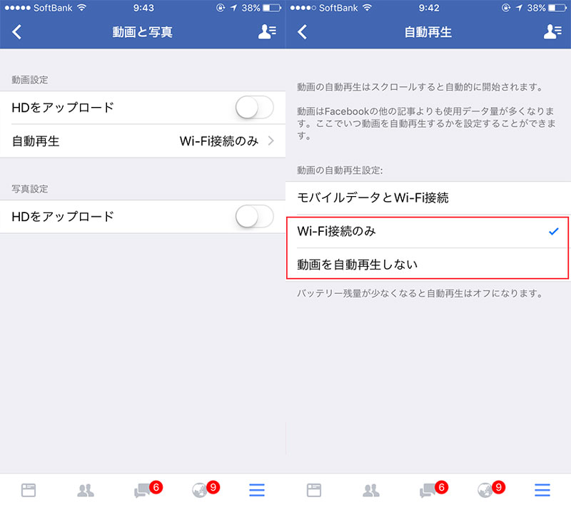 Facebook動画の自動再生をOFF