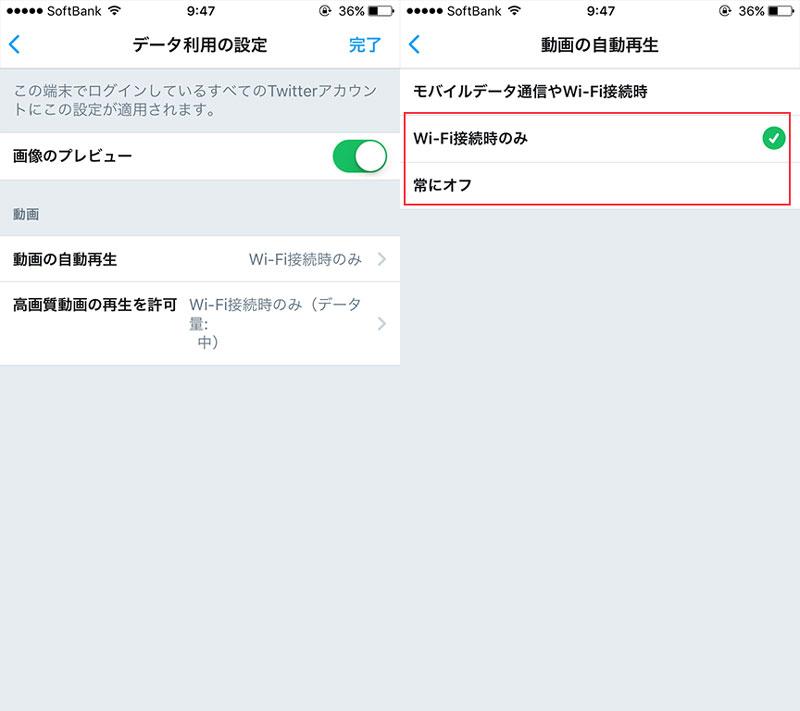 Twitterアプリ動画の自動再生OFF