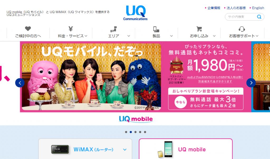 沖縄 ユー キュー モバイル ユーキューモバイル店舗とネット契約、それぞれのメリット・デメリット