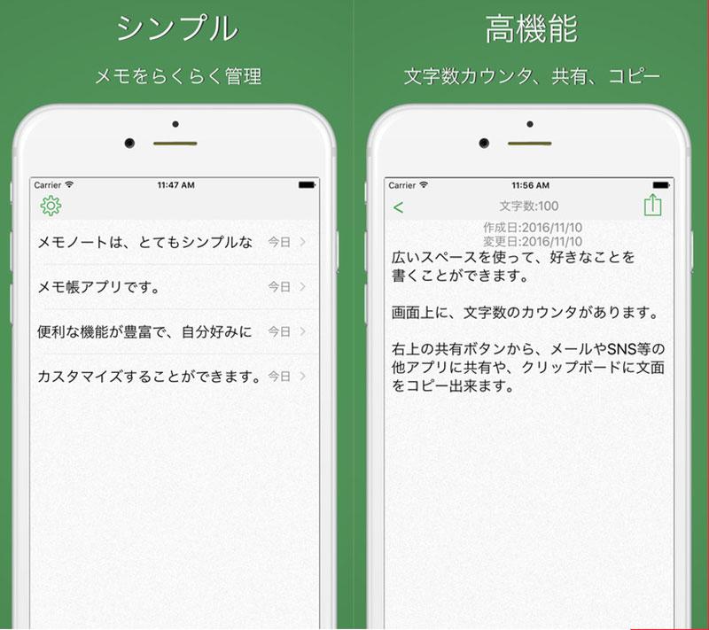 メモ帳-メモノート-