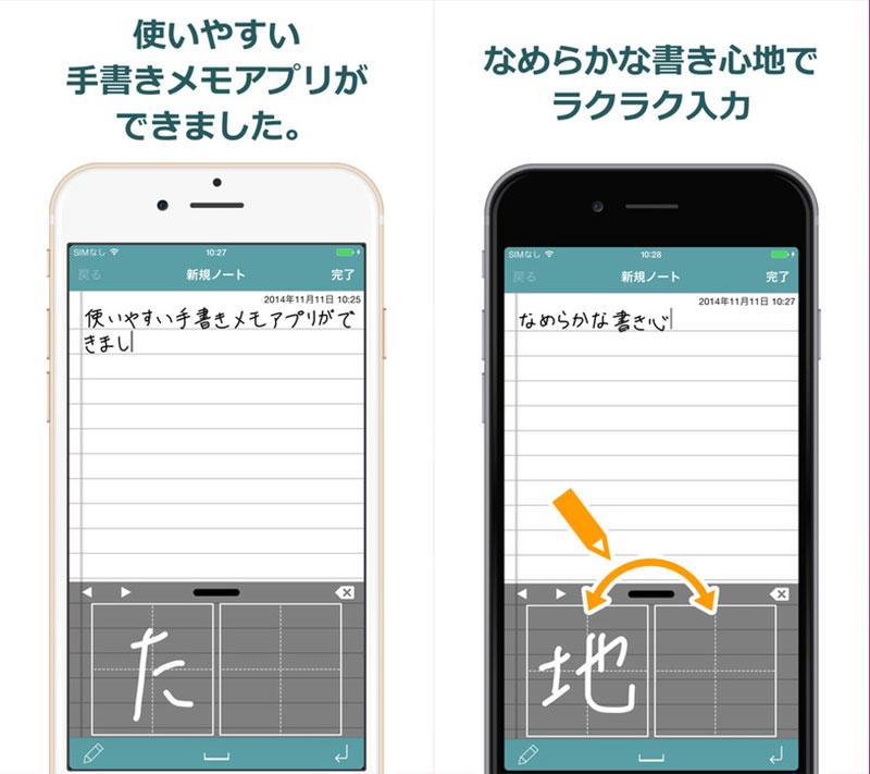 手書きメモ帳-Touch-Notes