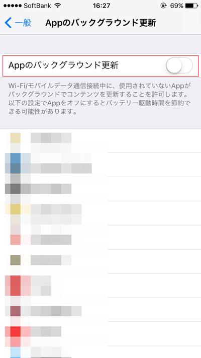 Appのバックグラウンド更新をオフにする
