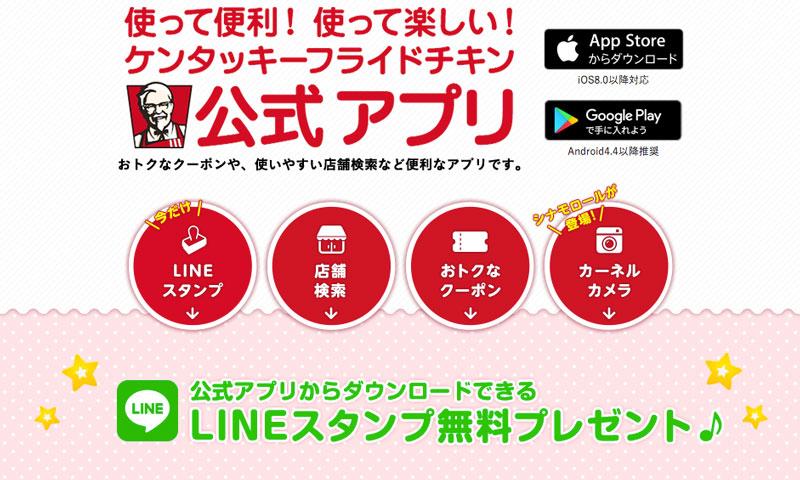 ケンタッキー・フライド・チキンアプリ