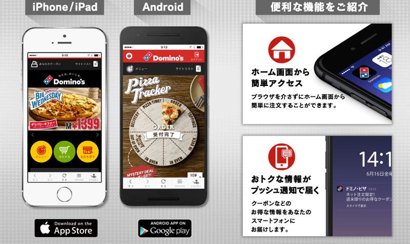 ドミノ・ピザアプリ