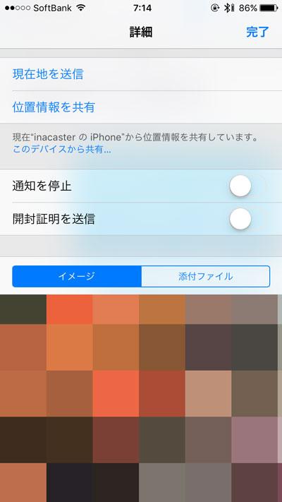 メッセージアプリの添付イメージを消去する