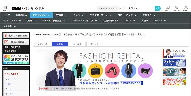 DMMファッションレンタル