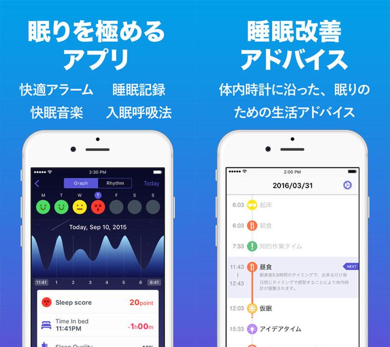 Sleepdays-App