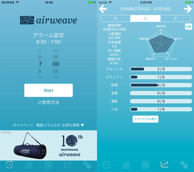 airweave-sleep-analysis